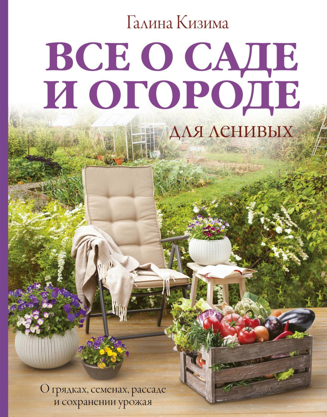Все о саде и огороде для ленивых. О грядках, семенах, рассаде и сохранении