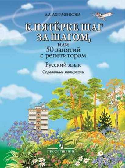 Русский язык. К пятерке шаг за шагом, или 50 занятий..:Справ. мат