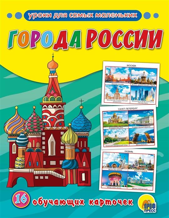 Города России: 16 обучающих карточек