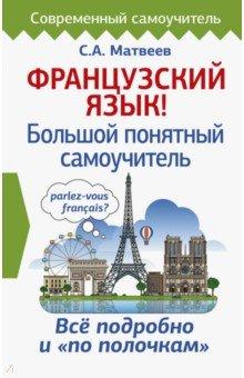 """Французский язык! Большой понятный самоучитель. Все подробно и """"по полочкам"""