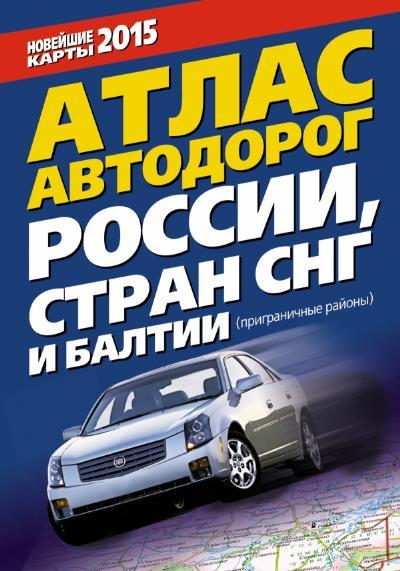 Атлас автодорог России стран СНГ и Балтии (приграничные районы) 2015