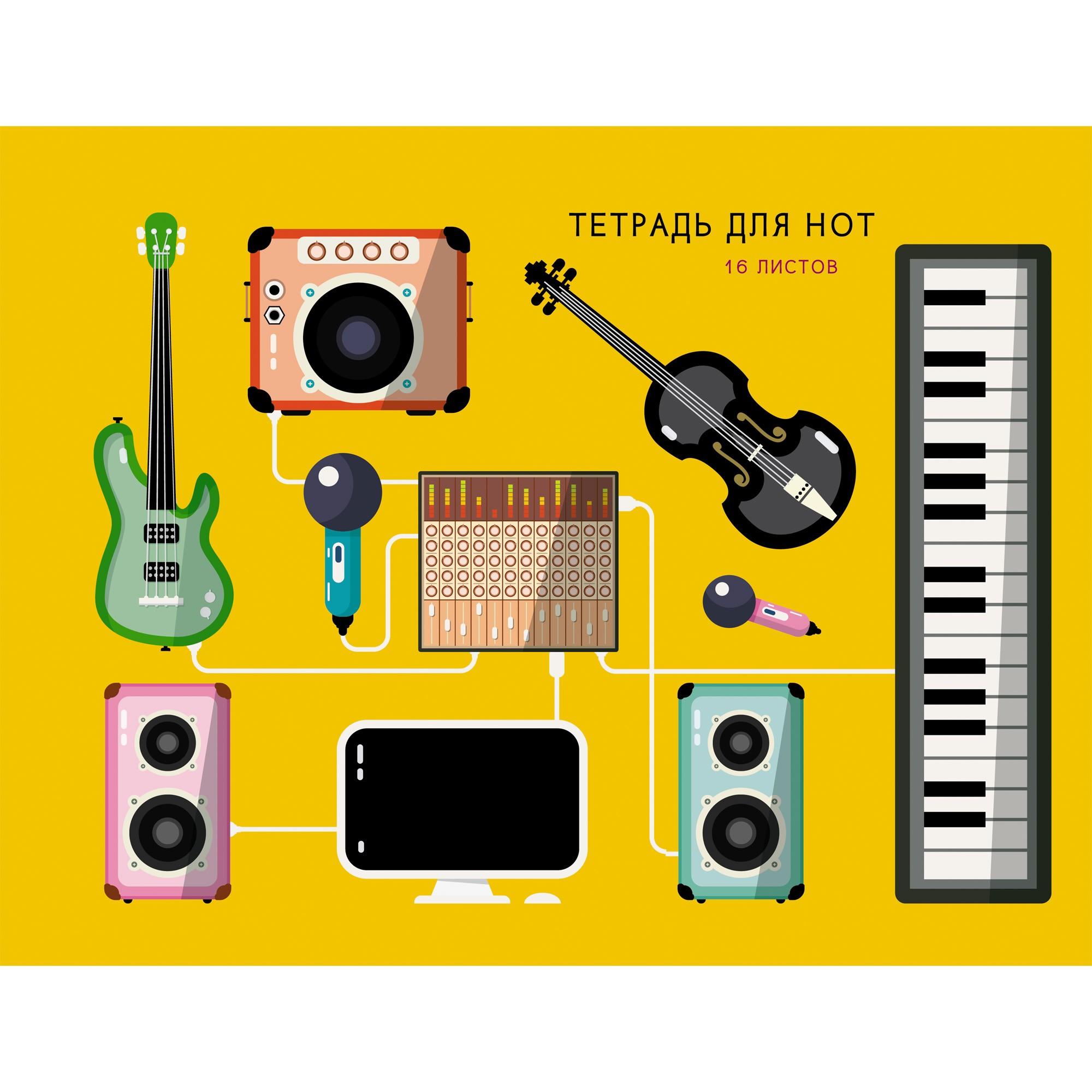 Тетрадь для нот А4 16л Музыкальный фестиваль