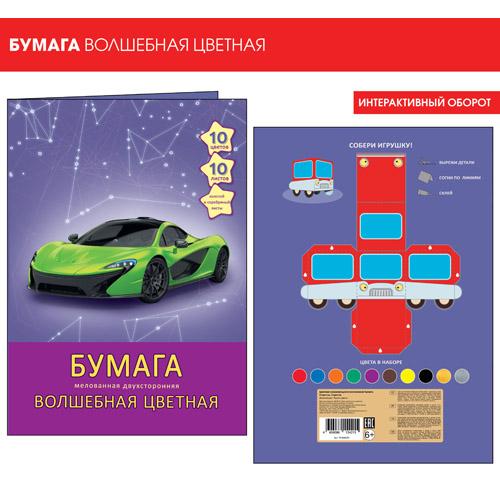Цв. бумага А4 10л 10цв Суперскорость (авто) двухст мелован папка