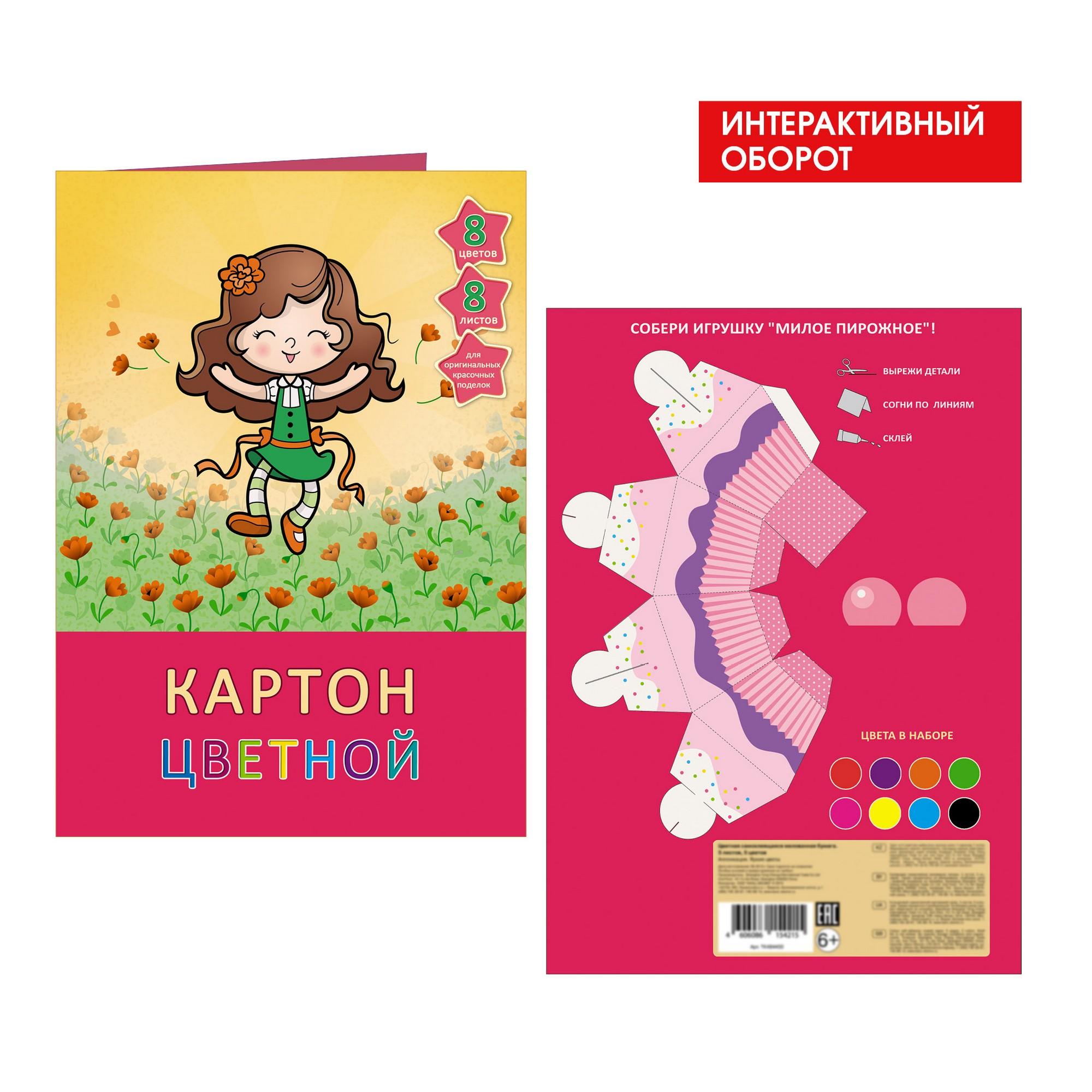 Картон цветной А4 8л 8цв Счастливая девочка