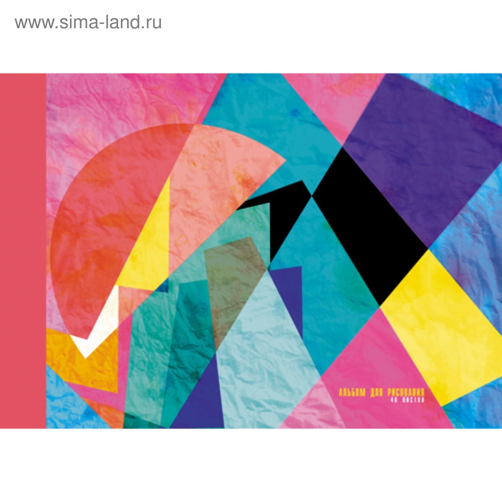 Альбом д/рис 40л Геометрическая абстракция склейка
