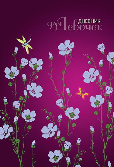 Дневник д/девочек А5 80л Стрекоза и цветы
