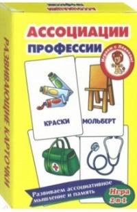 Карточки для развития ребенка: Профессии