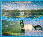 Карта: Озеро Байкал из космоса: Подводный мир озера Байкал (на рус. и анг.)