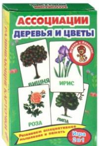 Карточки для развития ребенка: Ассоциации Деревья и цветы