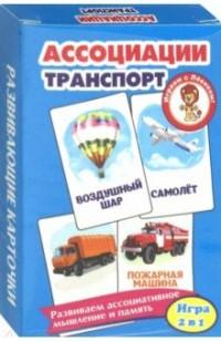 Карточки для развития ребенка: Ассоциации Транспорт