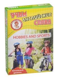 Карточки для развития ребенка: Учим английские слова Хобби и спорт