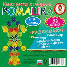 Конструктор Ромашка 96 дет. пласт