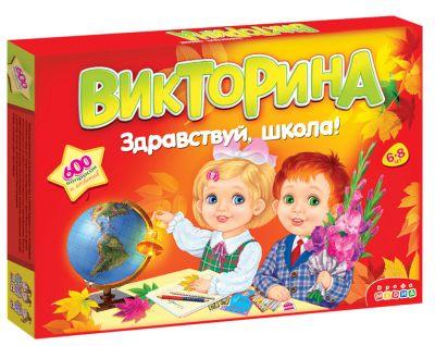 Игра Настольная Викторина Здравствуй школа!
