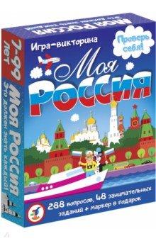 Игра Настольная Моя Россия карточная