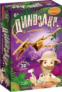Набор для исследования Динозавр Птерозавр