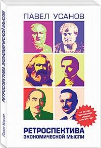 Ретроспектива экономической мысли: от Древней Греции до современности