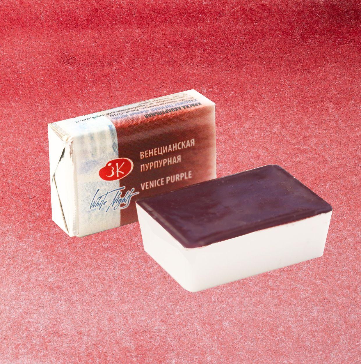 Акварель кювета Белые ночи Венецианская пурпурная 2,5мл