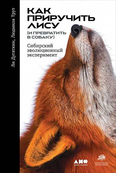 Как приручить лису (и превратить в собаку): Сибирский эволюционный эксперим