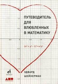Путеводитель для влюблённых в математику
