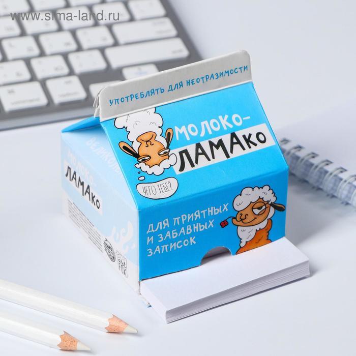 Блок д/записей 65*65 150л Молоко-ЛАМАко (в коробочке)