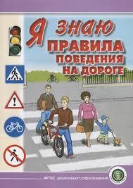 Я знаю правила поведения на дороге