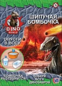 Набор Бомбочки-Шипучки Dino World (не для купания)
