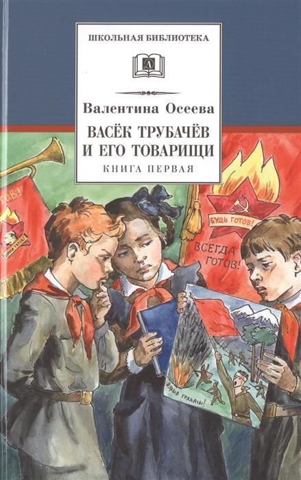 Васек Трубачев и его товарищи: Книга первая: Повесть