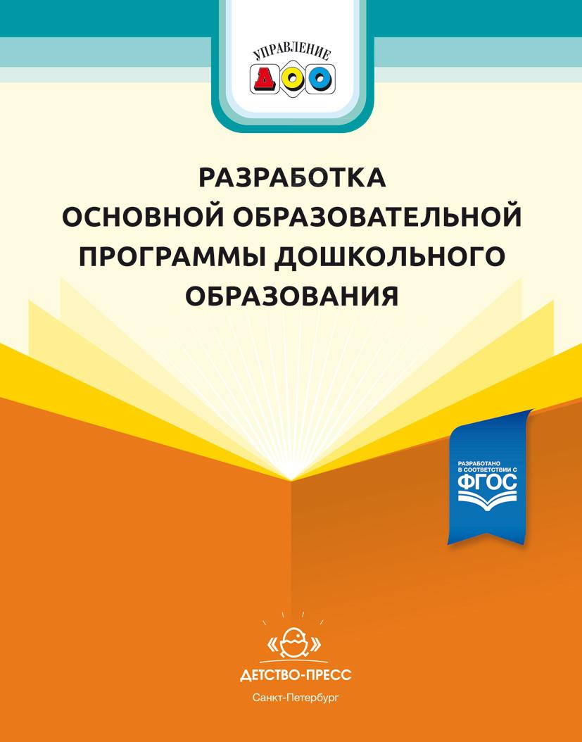 Разработка основной образовательной программы дошкольного образования: Мето