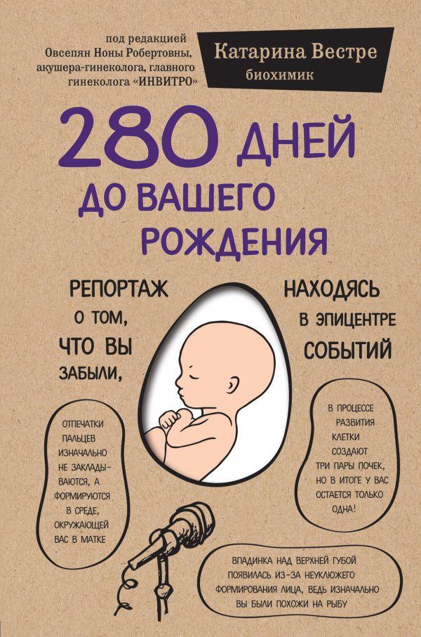 280 дней до вашего рождения. Репортаж о том, что вы забыли, находясь в эпиц