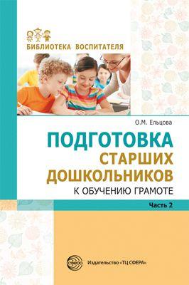 Подготовка старших дошкольников к обучению грамоте: Мет. пособие: В 2 ч.Ч.2