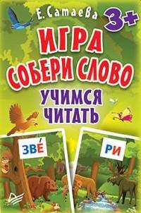 Игра Развивающая Собери слово. Учимся читать: 90 карточек