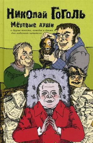 Мертвые души и другие повести, комедии и драмы для любезного читателя