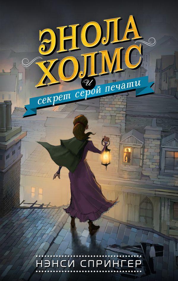 Энола Холмс и секрет серой печати