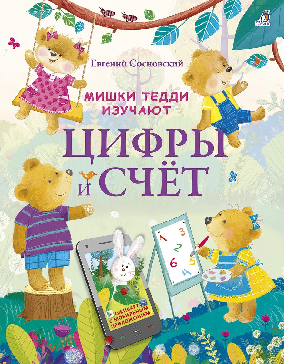 Мишки Тедди изучают цифры и счет: Сказка в стихах