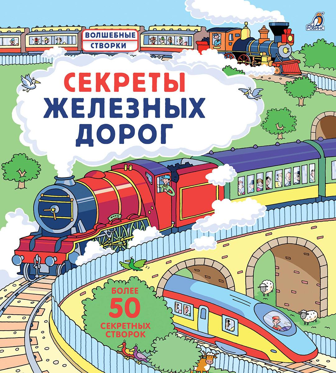 Секреты железных дорог: Более 50 секретных створок