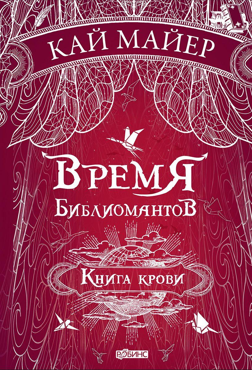 Время Библиомантов: Трилогия. Книга третья: Книга крови