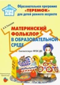 Материнский фольклор в образовательной среде: Метод. пособие