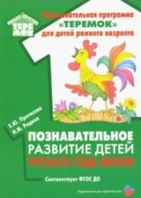 Познавательное развитие детей третьего года жизни: Метод. пособие
