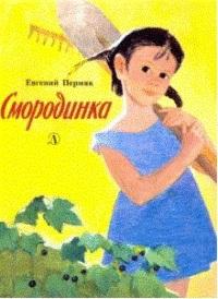 Смородинка: Рассказы и сказки