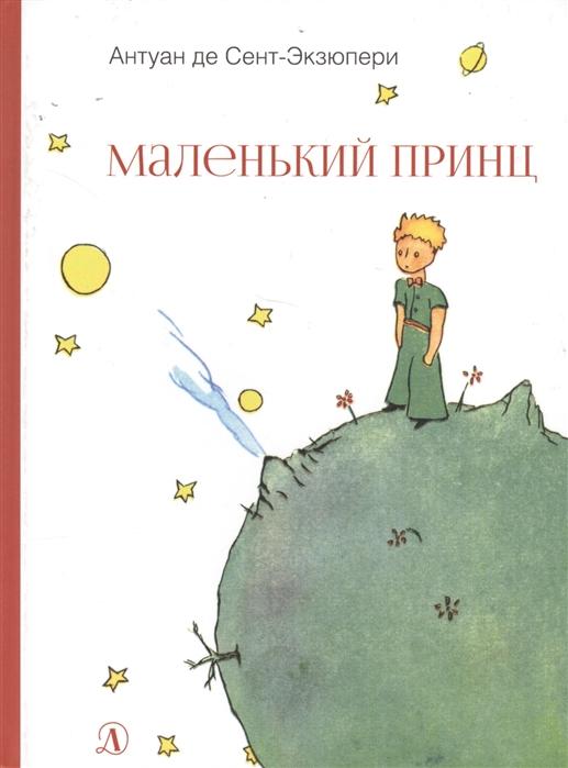 Маленький принц: Сказка