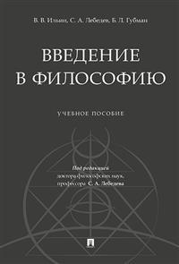 Введение в философию: Учеб. пособие