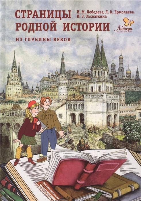 Страницы родной истории: Из глубины веков: Книга для чтения в школе и дома