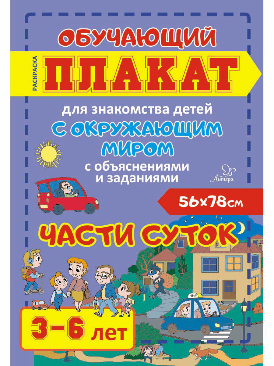 Части суток. 3-6 лет: Обучающий плакат для знакомства детей с окруж. миром