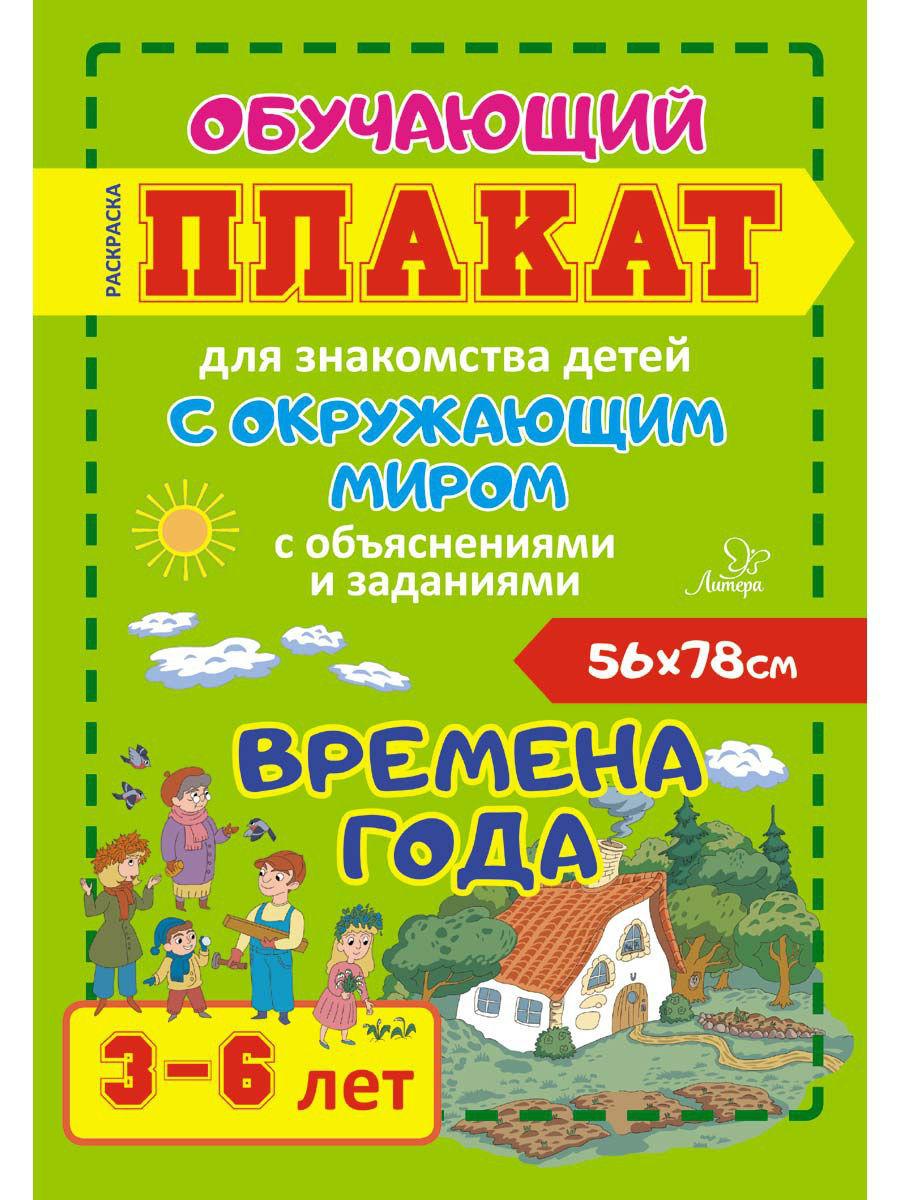 Времена года. 3-6 лет: Обучающий плакат для знакомства детей с окружающим м