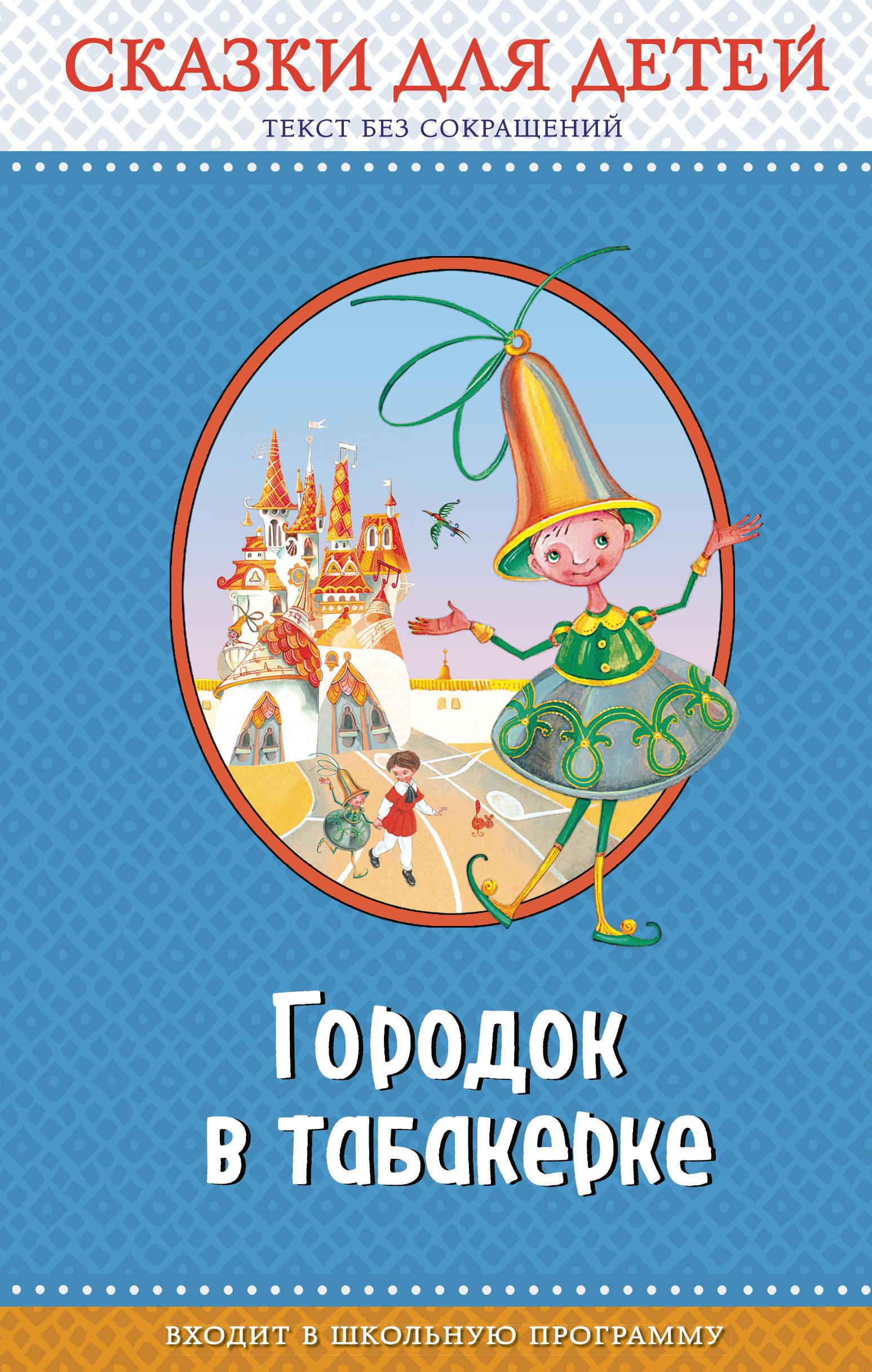 Городок в табакерке: Сказки для детей