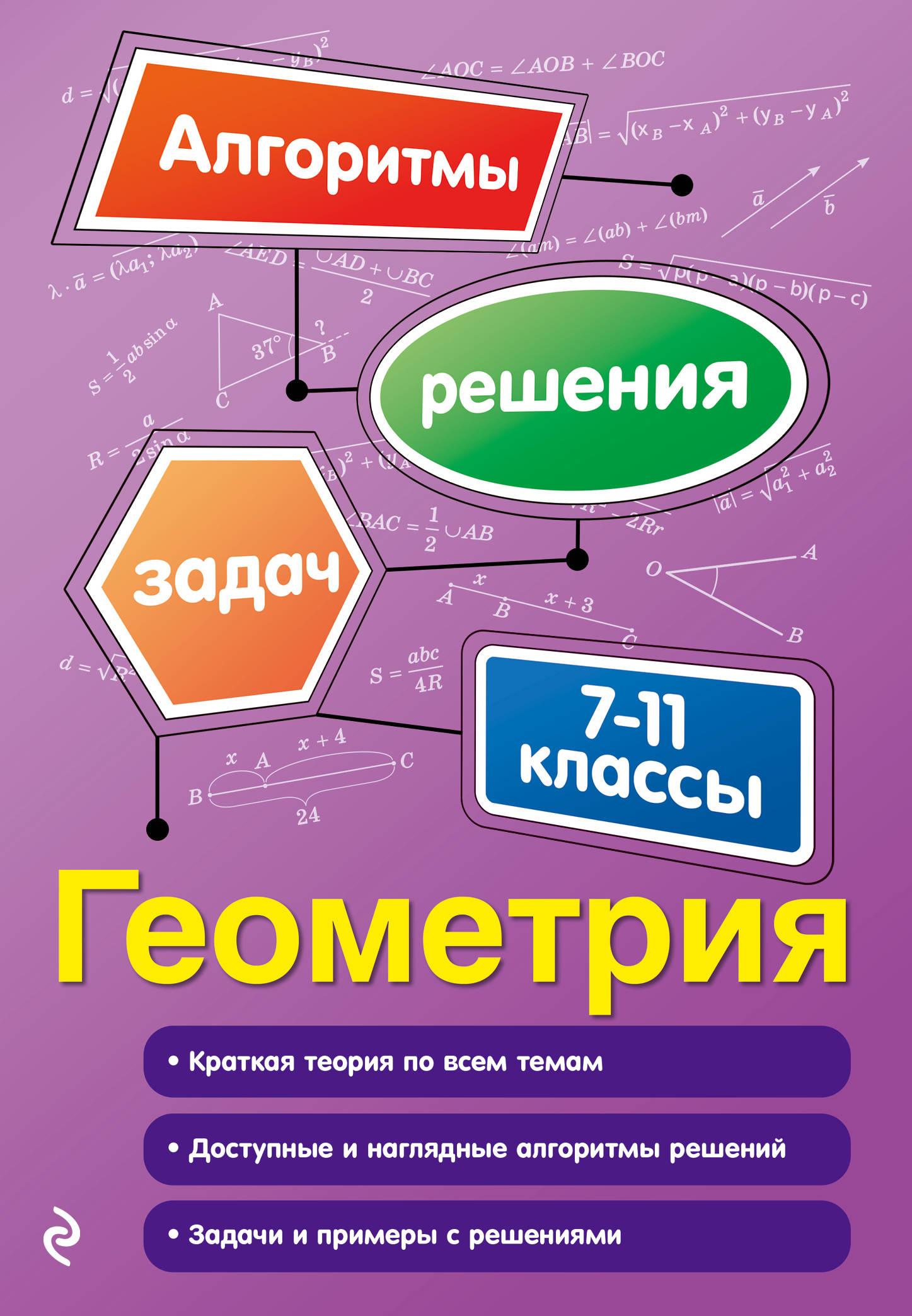 Алгоритм решения задач по ндс решение практических задач по основам теории управления