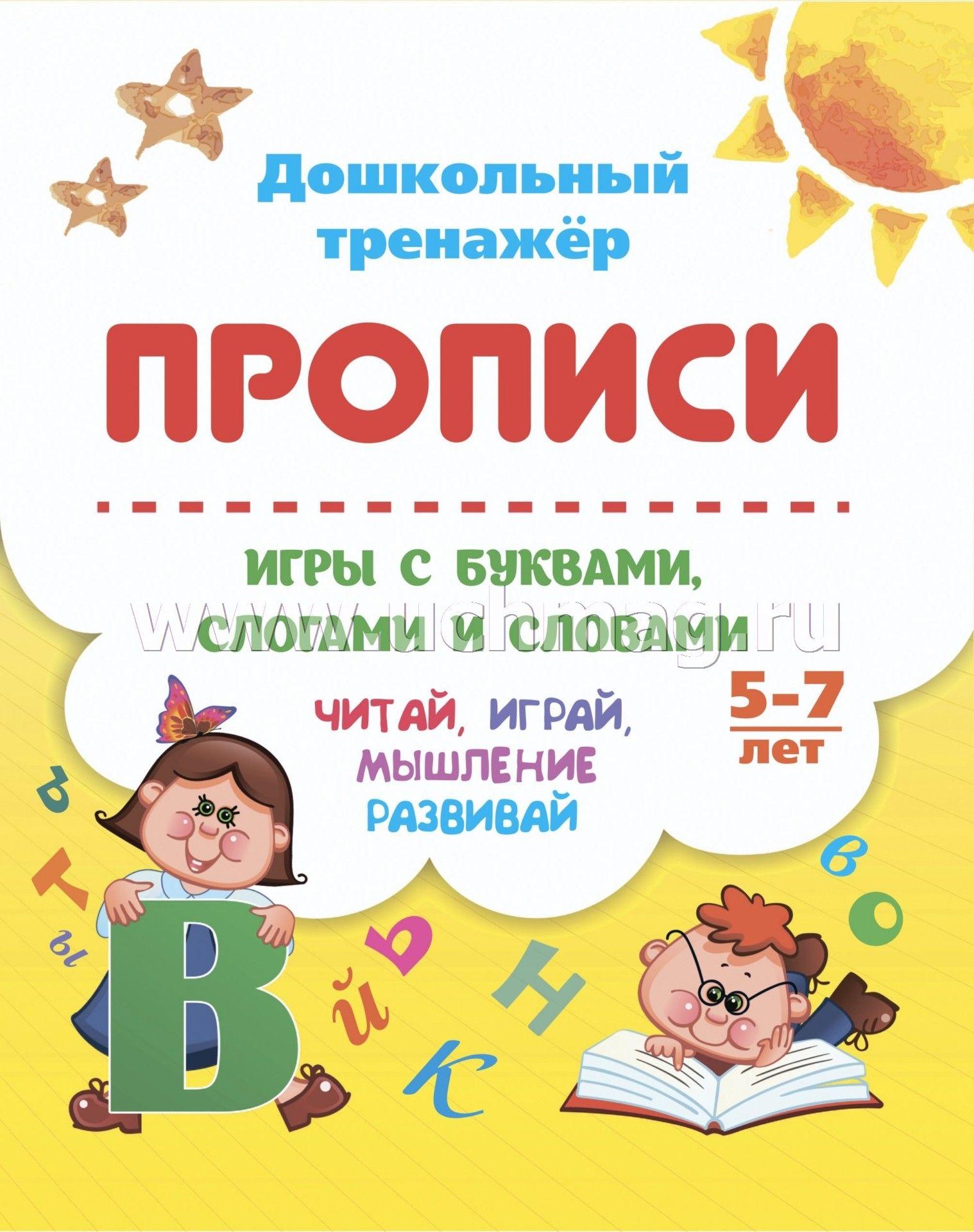 Игры с буквами, слогами и словами: 5-7 лет