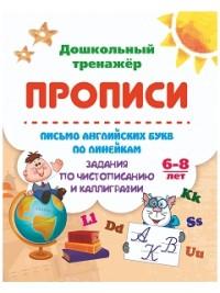 Письмо английских букв по линейкам. 6-8 лет: Задания по чистописанию и калл