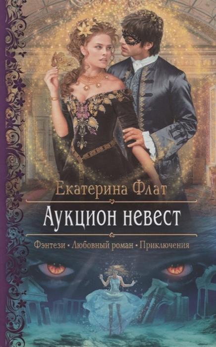 Аукцион невест: Роман