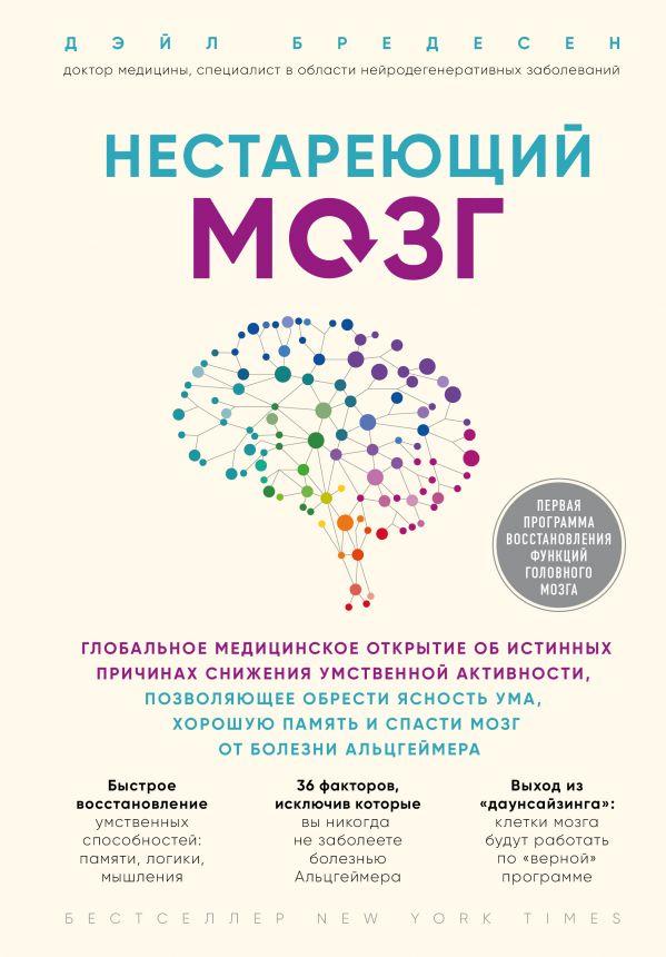 Нестареющий мозг. Глобальное медицинское открытие об истинных причинах сниж